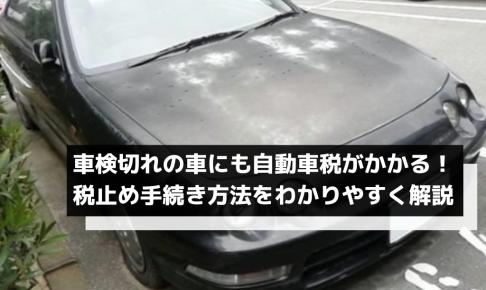 車検切れの車にも自動車税がかかる!税止め手続き方法をわかりやすく解説