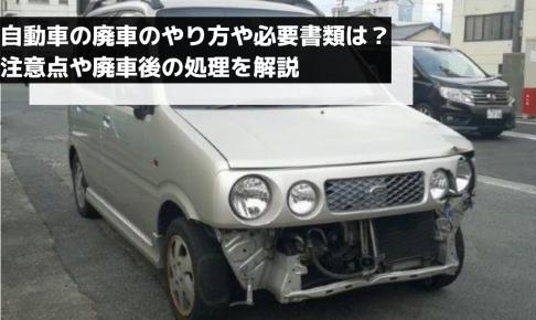 自動車の廃車のやり方や必要書類は?注意点や廃車後の処理を解説