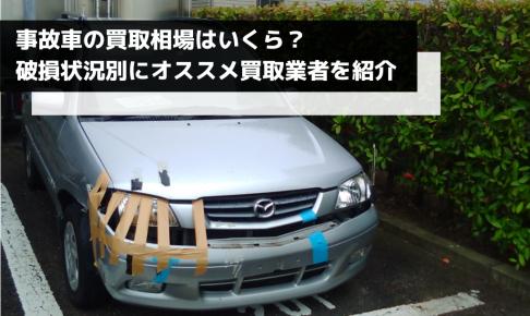 事故車の買取相場はいくら?破損状況別にオススメ買取業者を紹介