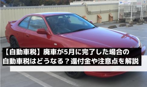 【自動車税】廃車が5月に完了した場合の自動車税はどうなる?還付金や注意点を解説