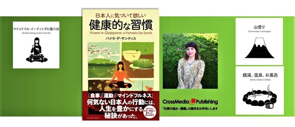 【プレゼント】新刊本「日本人に気づいて欲しい健康的な習慣」を3名様に