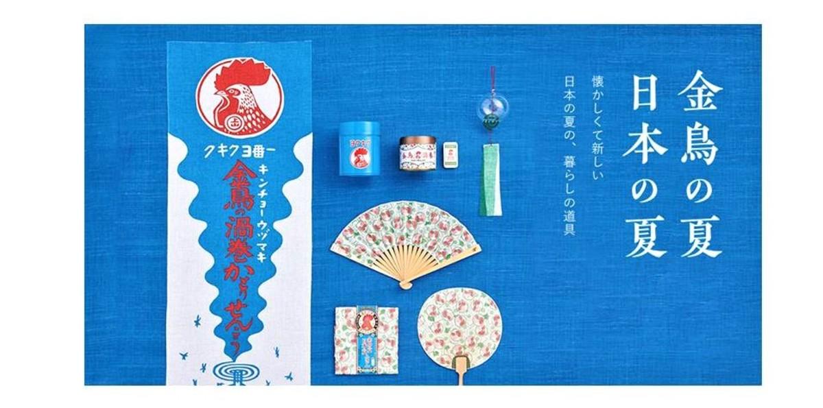 【プレゼント※終了】中川政七商店「金鳥の夏 日本の夏」コラボふきんを5名様に