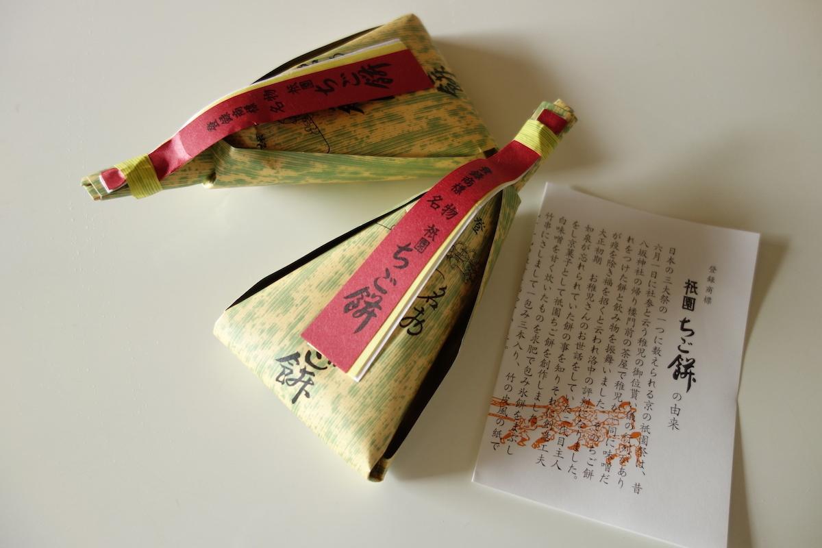 和菓子と暮らせば ~京都・三條若狭屋の「祇園ちご餅」で疫よけを〜