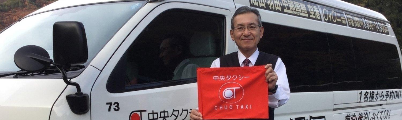 Chuo Taxi Narita To Hakuba