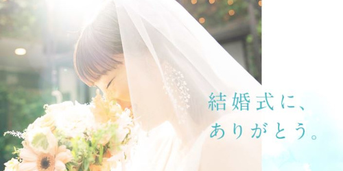 ハナユメ 結婚式 コロナ