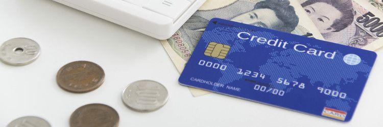 クレジットカード 支払い お金
