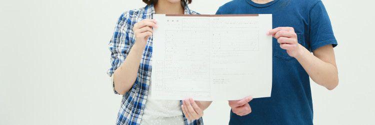 婚姻届 提出 入籍