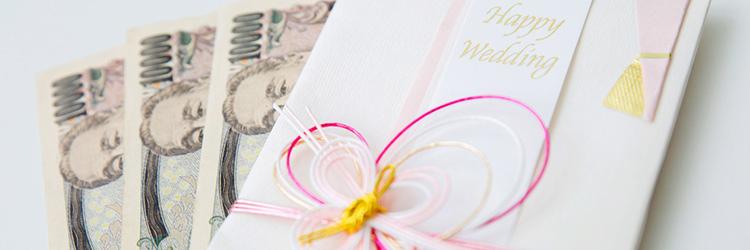 125f222c0c6f6 結婚式のご祝儀の金額は?友人・上司・親戚など関係性別ご祝儀金額