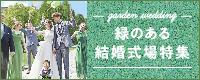 緑のある結婚式場特集