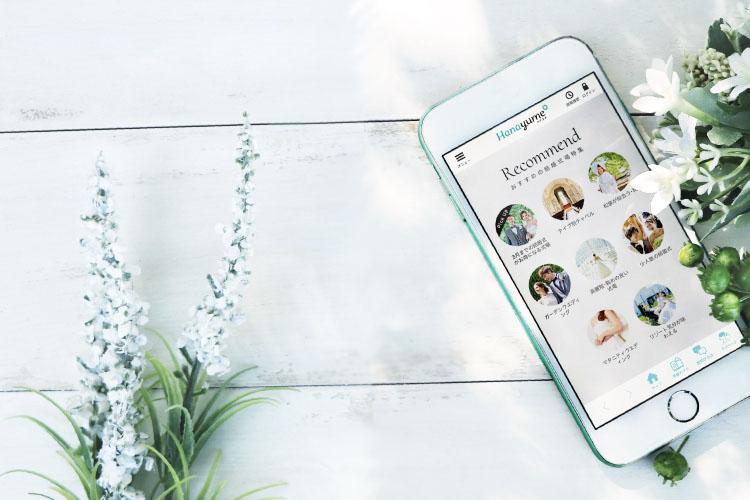 結婚式場探しはハナユメアプリにおまかせ!