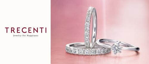 結婚指輪 婚約指輪 トレセンテ TRECENTI
