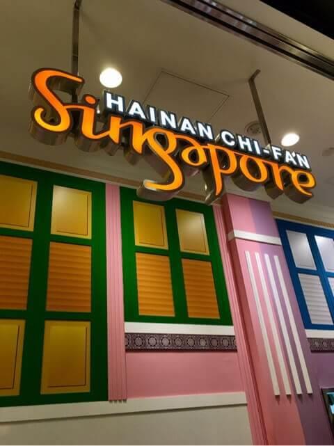 シンガポール_外観