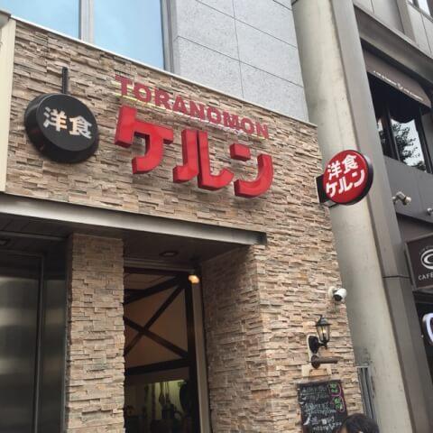 レストラン・ケルン 虎ノ門 おすすめ 洋食