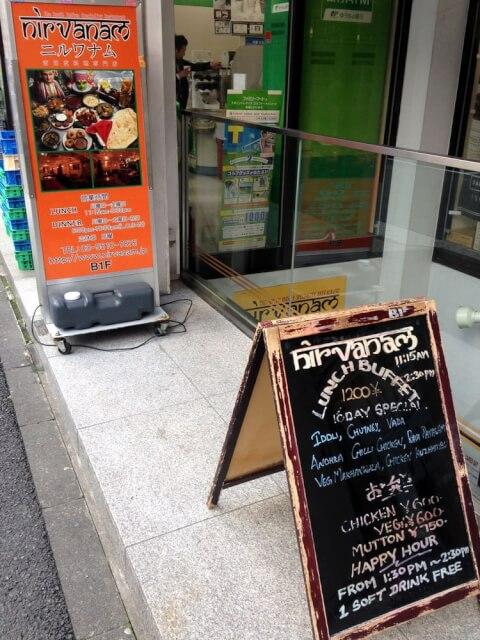 ニルワナム 虎ノ門店 おすすめ ランチ カレー