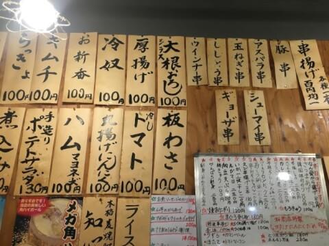 桜商店603_赤羽_居酒_安い_24時間