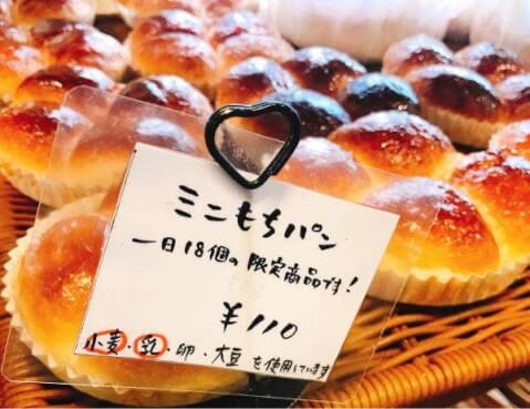 みにもちパン