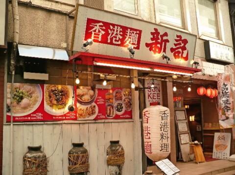 香港麺 新記 虎ノ門店