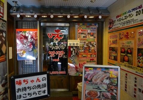 味ちゃん2号店