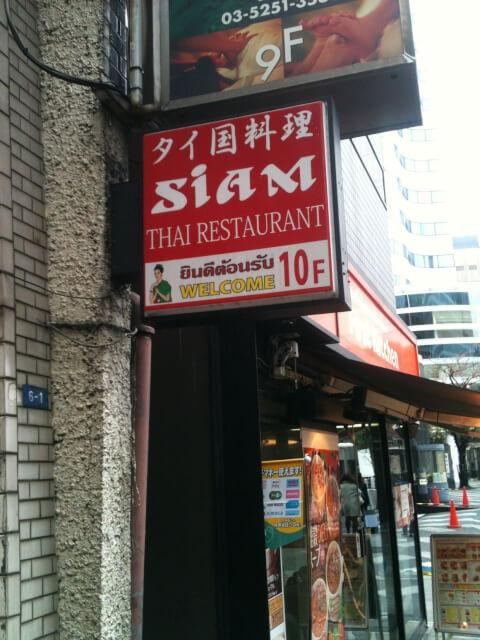 SIAM 有楽町店 ランチ おすすめ エスニック