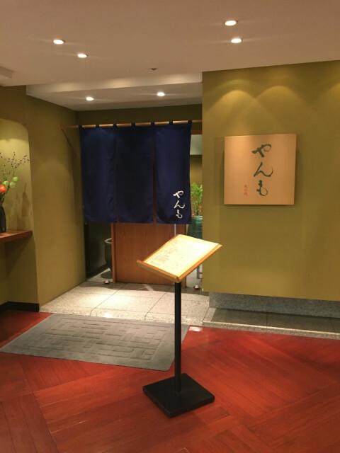伊豆の旬 やんも 丸の内店 有楽町駅 おすすめ ランチ 和食