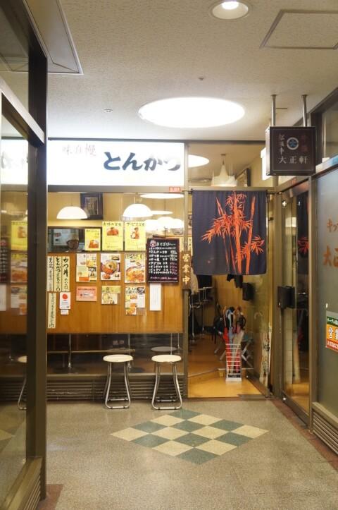 あけぼの 有楽町駅 ランチ おすすめ 和食