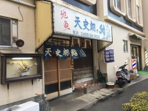 天史郎寿司