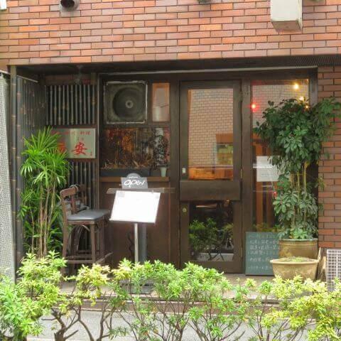 上海四川料理  廣安 広尾 ランチ 中華 おすすめ