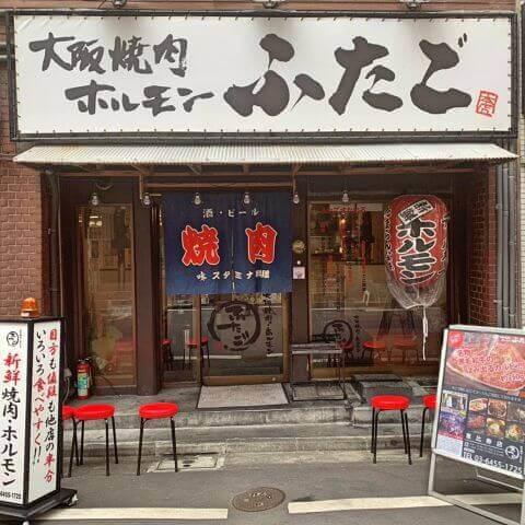 大阪焼肉_ホルモン_ふたご_恵比寿_居酒屋_肉_おすすめ_人気