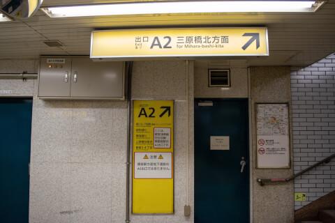 東銀座駅A2