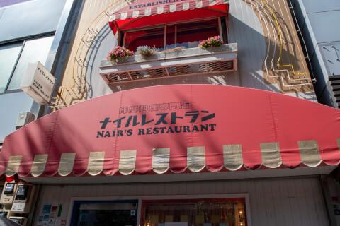 ナイルレストラン看板