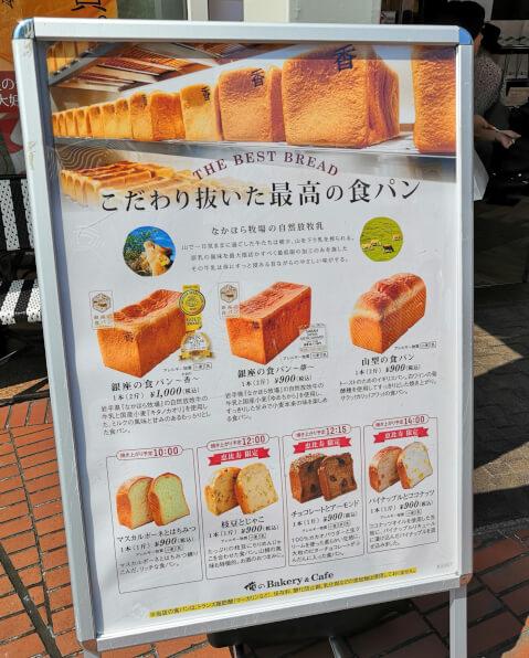 oreno_bakery_menu