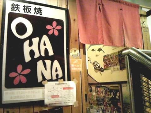 鉄板居酒屋 OHANA 京橋 居酒屋
