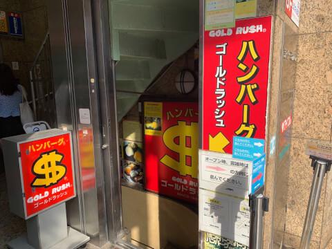 新宿_ランチ_ゴールドラッシュ