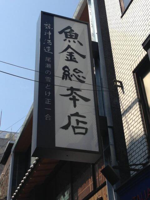 魚金_本店_新橋_居酒屋_海鮮_魚