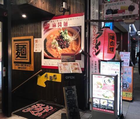 GINZA ABCラーメン 銀座 銀座駅 おすすめ ラーメン