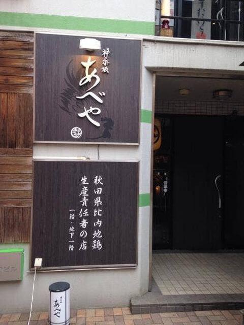 あべや 東京 焼き鳥 テイクアウト