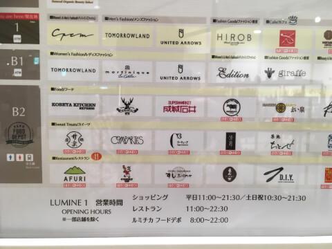 ルミネ1新宿