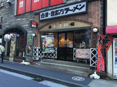 aizu_kitakata_ramen_koboshi_nisigotanda_ten