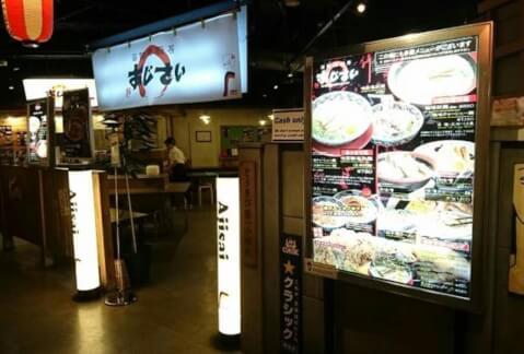 あじさい  札幌エスタ店 札幌 ラーメン