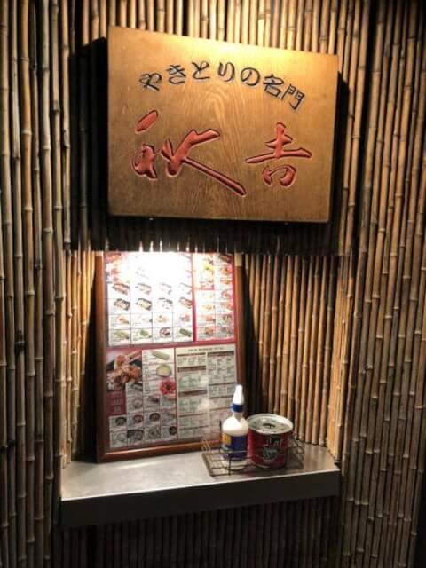 秋吉 渋谷桜丘店 渋谷 おすすめ 焼き鳥