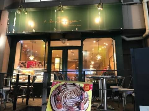 ア・ラ・カンパーニュ 大阪茶屋町店