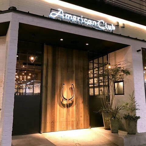 八王子 居酒屋 バー American Club