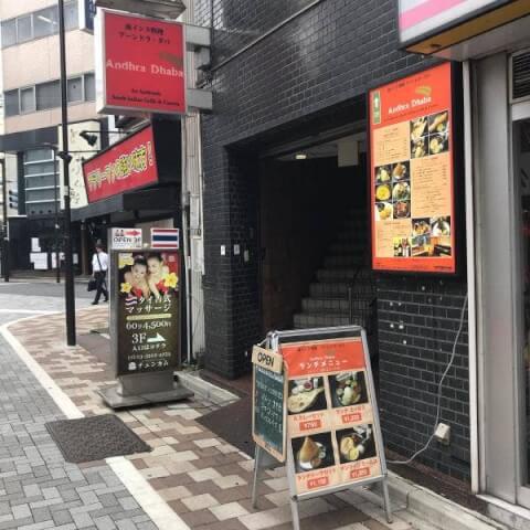 アーンドラ・ダバ 神田 おすすめ カレー