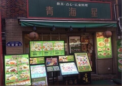 青海星 横浜中華街 おすすめ ランチ
