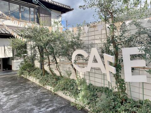 嵯峨野湯 嵐山 ランチ カフェ おすすめ