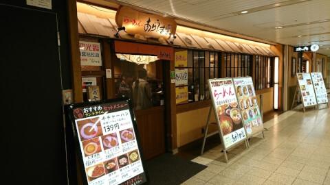 あらうま堂桜橋口店 梅田 ラーメン おすすめ JR大阪駅