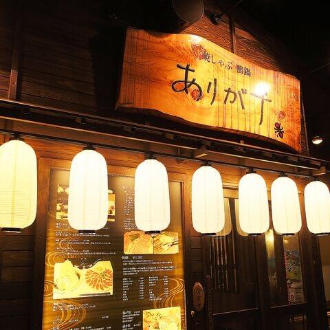 kyoto-arigato
