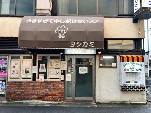ヨシカミ 浅草店 おすすめ ランチ 肉