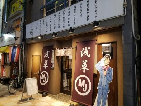 浅草MJ外観