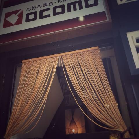 OCOMO外観